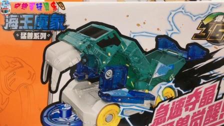 爆裂飞车猛兽系列玩具开箱!海王魔象急速夺晶猛兽觉醒