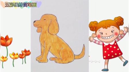可爱小狗简笔画教程