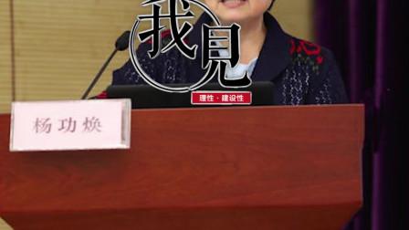 中疾控原副主任杨功焕:全球疫情第二次发作已拉开序幕