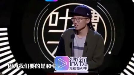 吐槽大会:热狗与池子联手diss吴亦凡!
