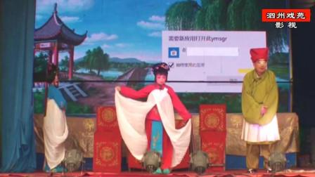 曲剧全场戏《刘公案-铡太师》之七  南阳市华香曲剧团演唱