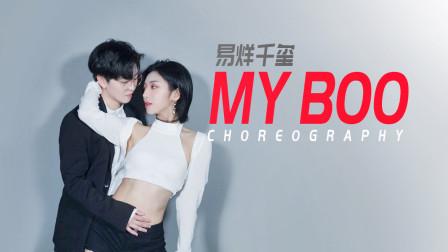 超欲向易烊千玺-MyBoo虐狗双人舞