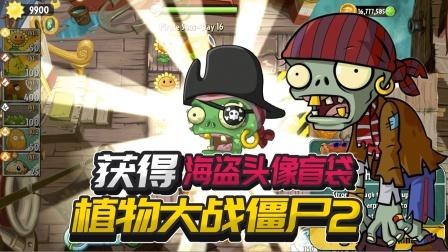 植物大战僵尸2豆豆解说 国际版:海盗港湾获得海盗头像盲袋