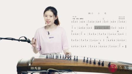 古筝演奏儿童歌曲101首 第8课:《小小鸡》讲解