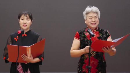 朗诵《中华颂》 表演者:贺荣兰、韩燕梅——颂歌献祖国