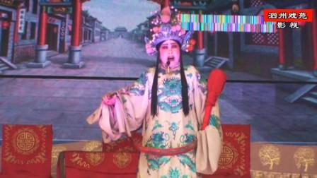曲剧全场戏《刘公案-铡太师》之九  南阳市华香曲剧团演唱
