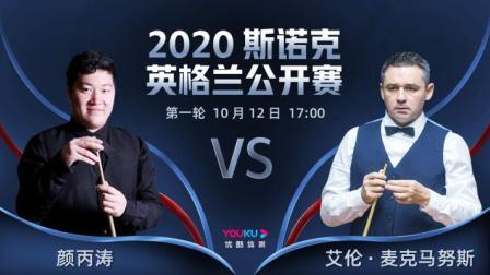 英格兰公开赛第1轮 颜丙涛VS艾伦-麦克马努斯