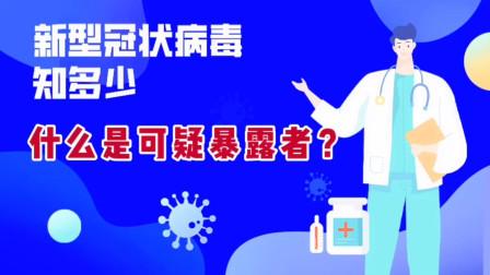 预防新型冠状病毒,什么是可以暴露者?