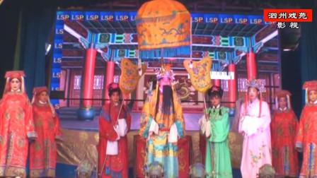 曲剧全场戏《刘公案-铡西宫》之十五  南阳市华香曲剧团演唱