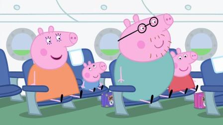 《小猪佩奇》佩奇一家人乘坐的飞机起飞了
