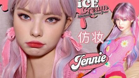 jennie金智妮仿 妆!ice cream甜心小猫咪妆容