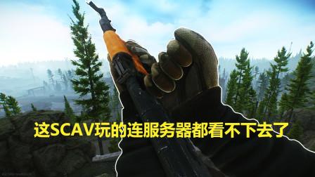 逃离塔科夫,这个scav太强了,服务器都看不下去了