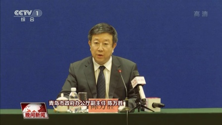 晚间新闻 2020 山东青岛市召开疫情防控情况新闻发布会