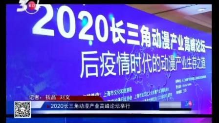 视频 2020长三角动漫产业高峰论坛举行