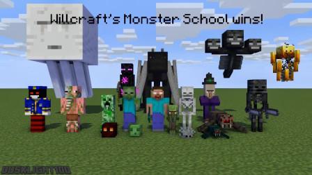 我的世界动画-怪物学院-决战到底-Dusklight100