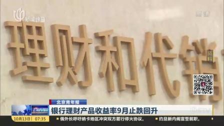 视频|青年报: 银行理财产品收益率9月止跌回升