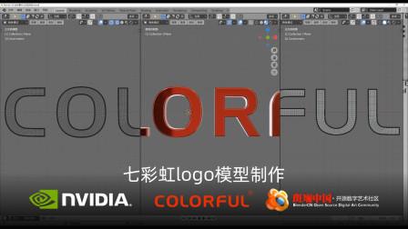 blender 2.8x-操作者指南实例-七彩虹标志模型制作03-复制元素与面技巧