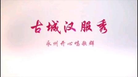 永州开心唱歌群零陵古城汉服秀