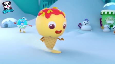 宝宝巴士:冰淇淋不断学习勇敢面对困难,有付出才会有回报