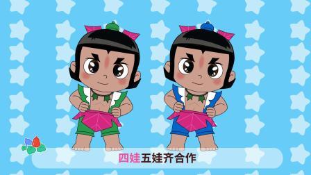 亲宝葫芦娃儿歌:勤劳的葫芦娃 向葫芦兄弟学习吧