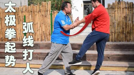 太极拳起势练好了就能打人?老武术家经验分享