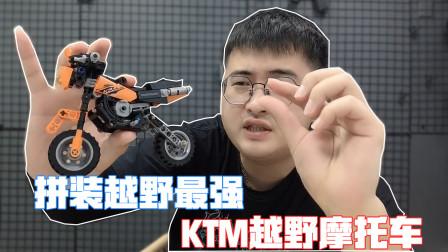 200多块积木拼成KTM越野摩托,全身细节满满