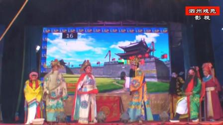 曲剧全场戏《刘公案-铡西宫》之十九  南阳市华香曲剧团演唱