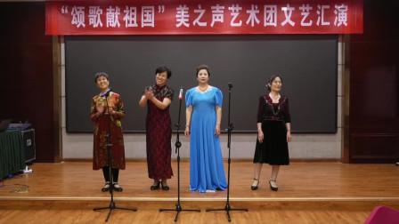 颂歌献祖国—— 《好一朵美丽的茉莉花》 演唱:金立岚、杨玲等