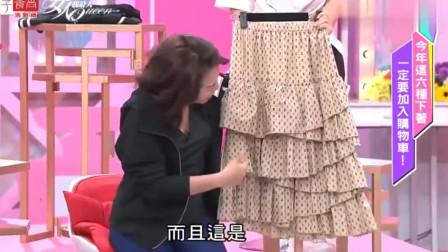 """女人我最大:嘉宾一条""""蛋糕裙""""买了10几年都没穿,这么难搭?"""