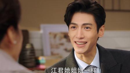 半是蜜糖预告:袁帅跟江君回家,狂夸岳母:您就像江君的姐姐!
