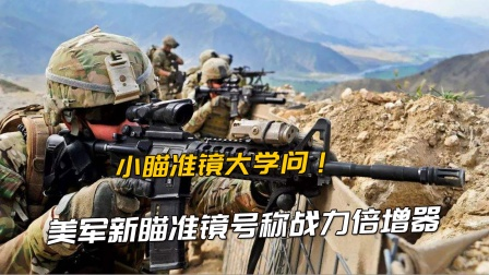 美军步枪4倍镜换新!国产轻武器又落后了?