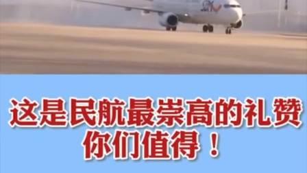 山东医疗队的飞机抵达济南机场后,接受过水门仪式,给英雄们接风洗尘!