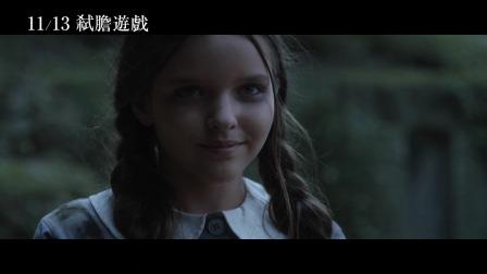 【游民星空】恐怖电影《弑胆游戏中文预告