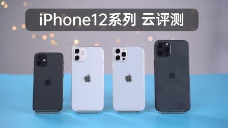 iPhone12云体验评测:没有高刷,你还会买吗?