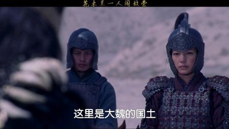 花木兰被困山谷,绝望时王子挺身而出 #热门  #电影花木兰