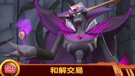 百兽总动员:暗影队长与帕德拉和解,并达成了交易!