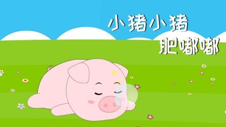 流行儿歌视频《小猪小猪肥嘟嘟》,吃饱就睡呼噜噜