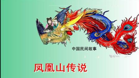 中国民间故事《凤凰山的传说》