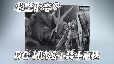 牛高达必整形态?万代PB限定 rg HWS重装牛高达 模型板件属性