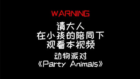 [龙炎解说]我 不 对 劲!派对动物娱乐试玩