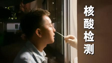 老撕鸡:深夜去青岛医院做核酸检测,拭子直插鼻孔,太酸爽啦!