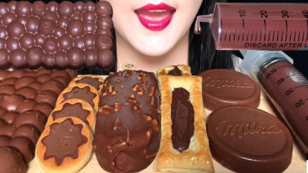 【咀嚼音】巧克力冰淇淋雪糕、注射器果冻、巧克力球、酥饼