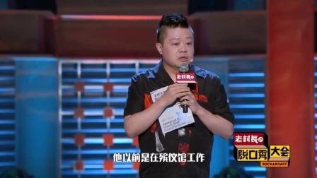 脱口秀马东:如果没有于谦站身旁,那郭德纲就是一个脱口秀演员