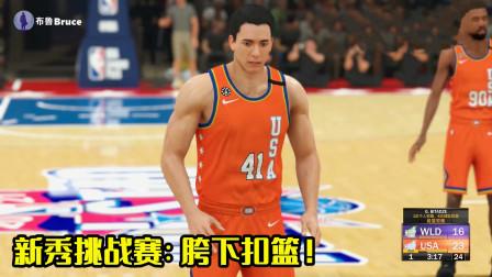 【布鲁】NBA2K21生涯模式:新秀挑战赛!胯下扣篮惊艳!