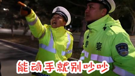 张道长自称消防交警队,查酒驾竟遇到真警察,爆笑【查酒驾】场面