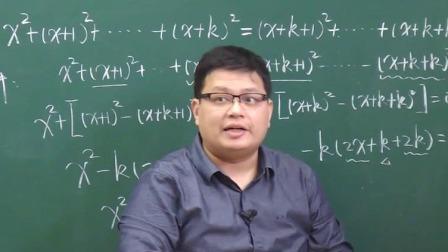 """上海市中小学网络教学课程 八年级 数学 专题:数字世界 一个""""平方和""""等式宝塔的构建"""