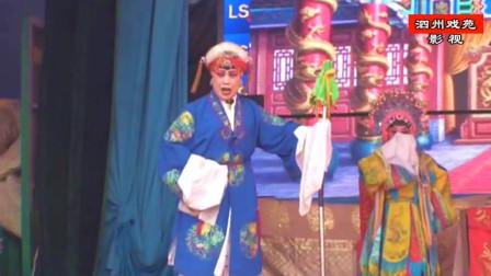 曲剧全场戏《刘公案-铡西宫》之二十五  南阳市华香曲剧团演唱