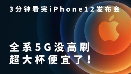 3分钟看完iPhone12发布会: 全系5G没高刷 超大杯便宜了!