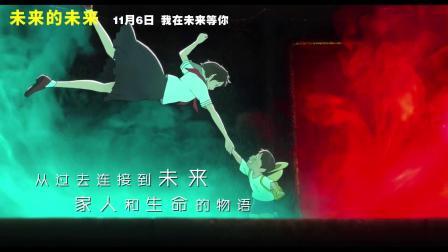 【游民星空】细田守动画电影《未来的未来》定档预告