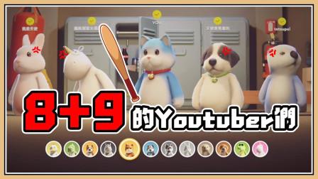 【鬼鬼】一群8+9的Youtuber们打群架【派对动物 PartyAnimals】